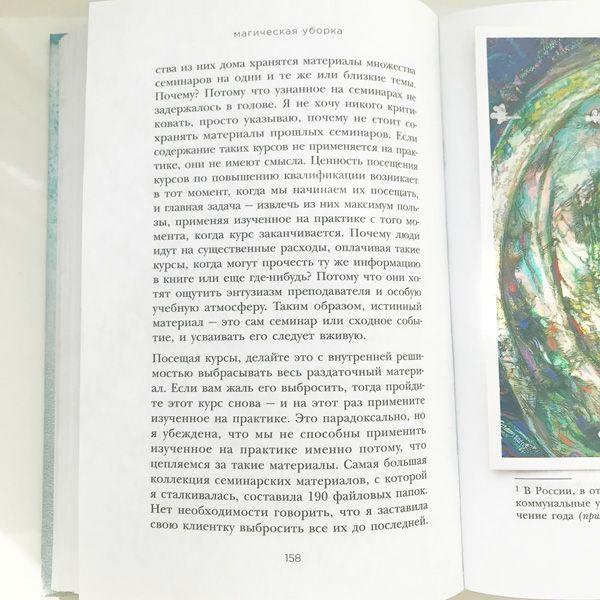Магическая уборка, страница 158