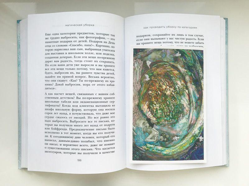 Магическая уборка, страница 186